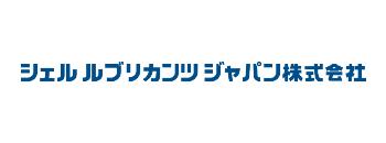 シェルルブリカンツジャパン