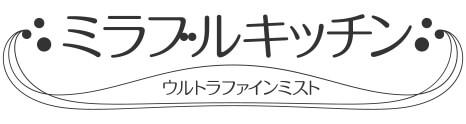 ミラブルキッチンのロゴ