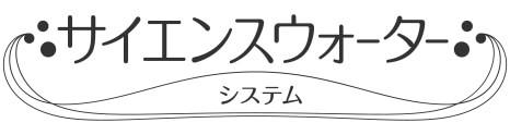 サイエンスウォーターシステムのロゴ